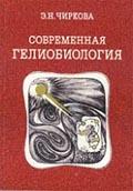 chirkova