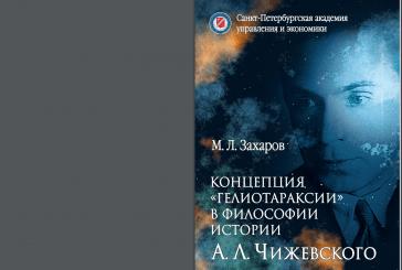 ФИЛОСОФСКИЕ ИДЕИ А.Л. ЧИЖЕВСКОГО