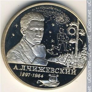 russia-2-rubles-1997