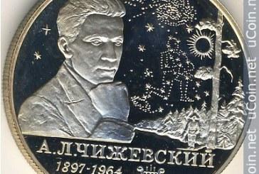 Выпущена юбилейная монета: «А.Л. Чижевский 100 лет»