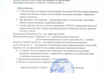 А. И. Чиликин против Я.И. Фарбера, А.Л. Чижевского и Святителя Луки