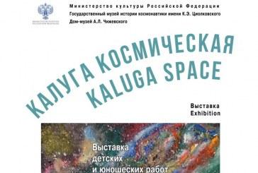 «Калуга космическая» Выставка детских работ в Доме-музее А.Л. Чижевского