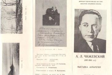 ВЫСТАВКА АКВАРЕЛЕЙ ЧИЖЕВСКОГО В КАРАГАНДЕ (1980).