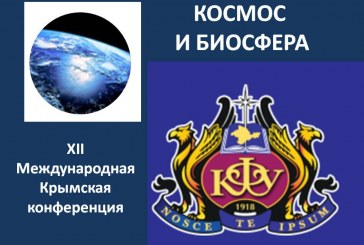 СОСТОИТСЯ В АЛУШТЕ 2-6 октября 2017 г.