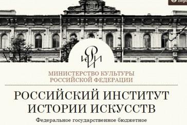 Семинар «Русский космизм в науке и искусстве. Творчество А. Л. Чижевского: космология, живопись, поэзия»