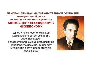 СОСТОИТСЯ ОТКРЫТИЕ МЕМОРИАЛЬНОЙ ДОСКИ А.Л.Чижевскому В КАРАГАНДЕ