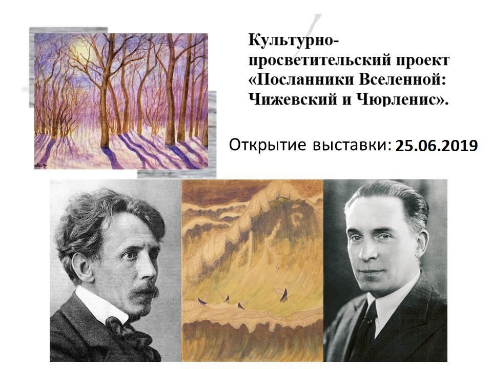 Чюрлёнис_Чижевский
