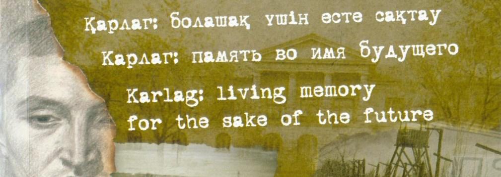 Карлаг-память-во-имя-будущего