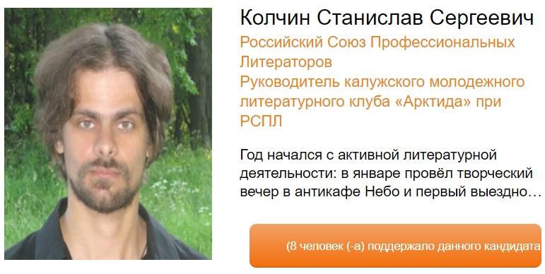 КОЛЧИН_РСПЛ_КАЛУГА