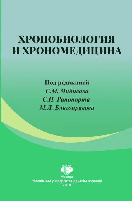 Хронобиология и хрономедицина_4