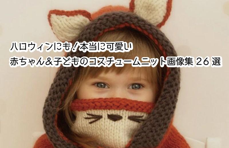ハロウィンにも!本当に可愛い赤ちゃん&子どものコスチュームニット画像集26選