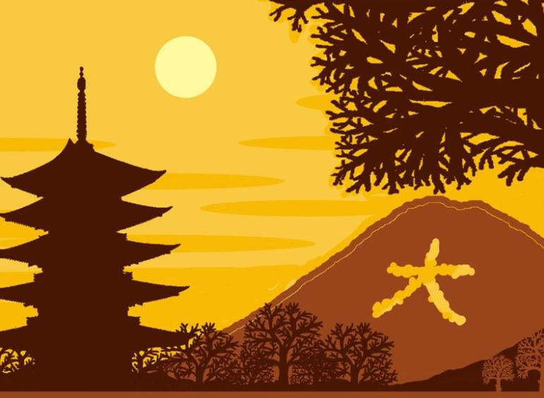 京都五山送り火 2015