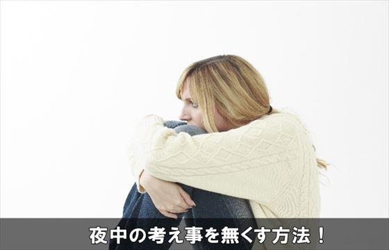yonakakangae4-1