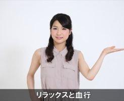 rirakusukekou3-1
