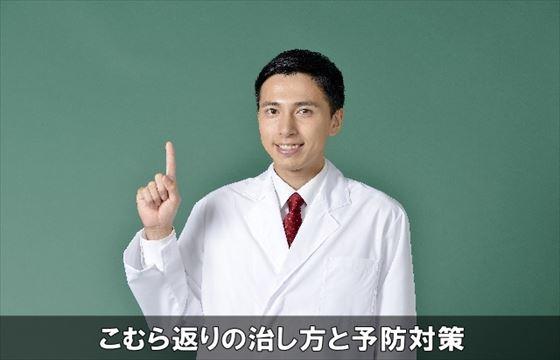 komuragaerinaosikata21-1