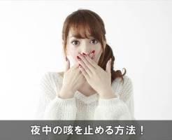 yonakasekitomeru28-1