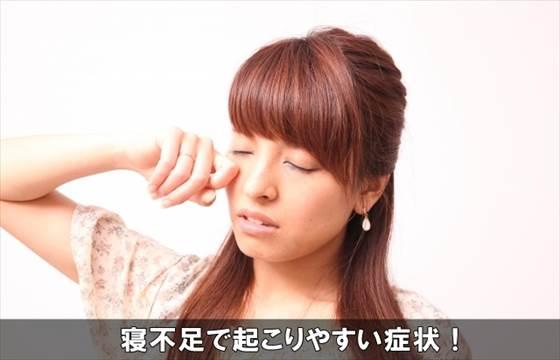 nebusokushoujou23-1