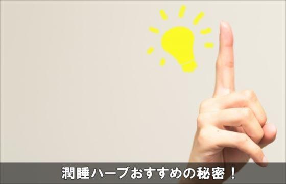 junsuihabutokuchou3-1