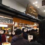 ギネス認定の「パンのトラ」のパン!新開通のNEOPASA岡崎にて買ってみました!