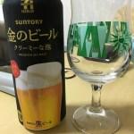 【感想】ゼブンイレブンの「金のビール」でも飲んでみよう。