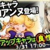 ガチャ報告【2016/03/31】