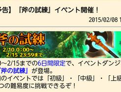スクリーンショット 2015-02-08 12.19.31