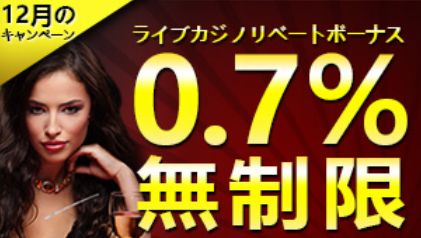 エンパイアカジノ_0.7%キャッシュバック_オススメ2