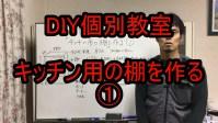 【DIY個別教室】キッチン棚① (1)