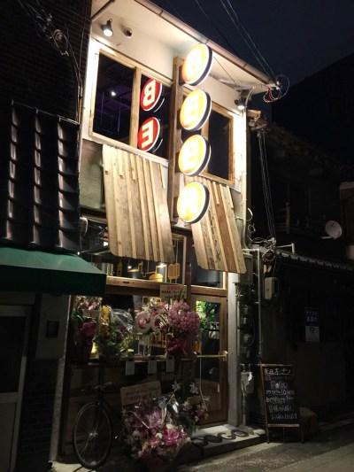 福島クラフトビールキッチン POGO 外観