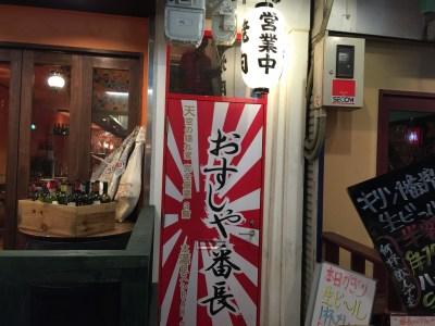 大阪 天満市場 裏天満 おすしや番長 外観