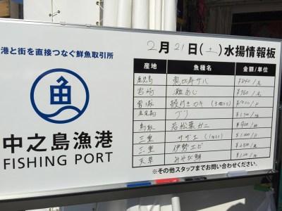 大阪 中之島漁港 中之島みなと食堂 いけす 魚 生きたまま