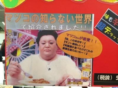 よーいドン あべのハルカス近鉄 関西テレビ カンテレ グルメ博覧会 日本一辛い黄金一味