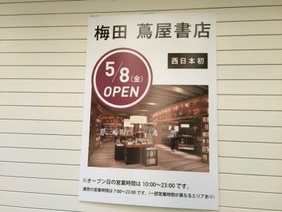 ルクアイーレ LUCUA1100 伊勢丹 蔦谷書店 5月オープン ツタヤ 本屋