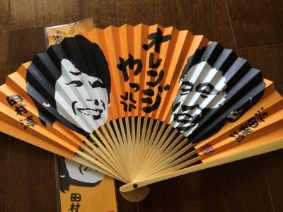 ごぶごぶ扇子 オレンジやっ 販売場所 白竹堂 真夏のごぶごぶ祭り 公開収録 なんばグランド花月