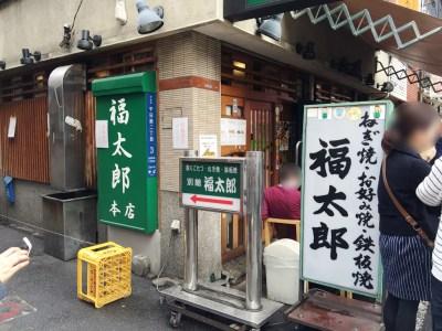 なんばグランド花月 NGK 吉本新喜劇 行列 有名 飲食店 芸人が行く テレビ取材 お好み焼き 福太郎 魔法のレストラン