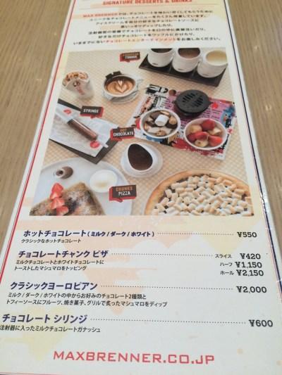 LUCUA1100 ルクアイーレ マックスブレナー 大阪 関西初出店 チョコレート専門店 メニュー テイクアウト 混雑 行列 混み具合 感想 チョコレートピザ
