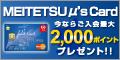 名鉄 μ's カード(ミューズカード)