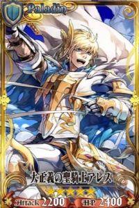 大正義の聖騎士アレス