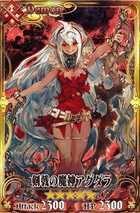 剣戟の魔神アグダラ
