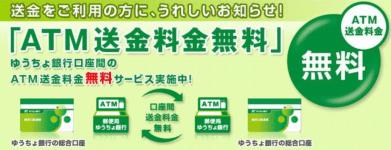 ゆうちょ銀行ATM