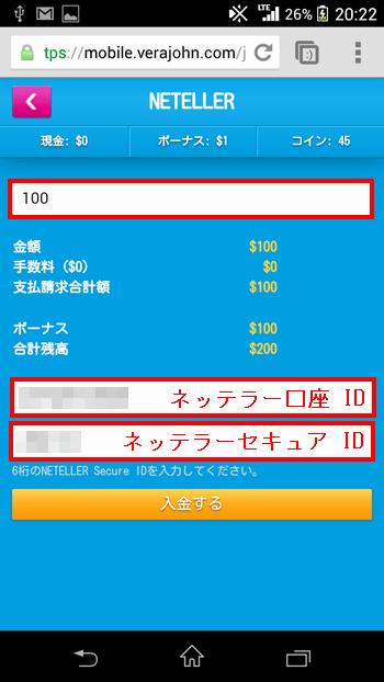 ベラジョン_入金_ログイン_ネッテラー入金額入力