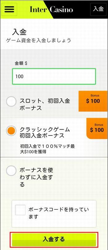 インターカジノ_入金額入力jpg