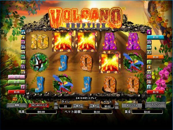ベラジョン_Volcano_eruption