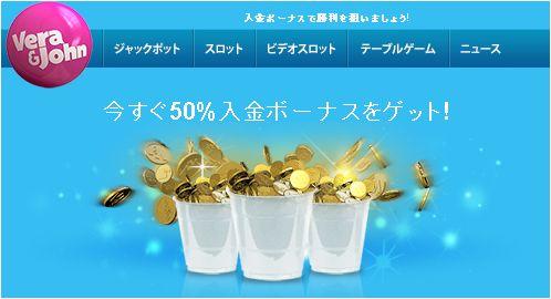 ベラジョンカジノ_50%入金ボーナス
