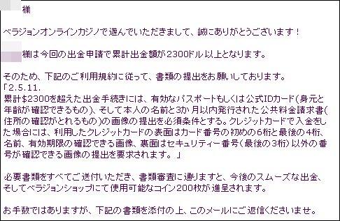 ベラジョンカジノ_出金_メール