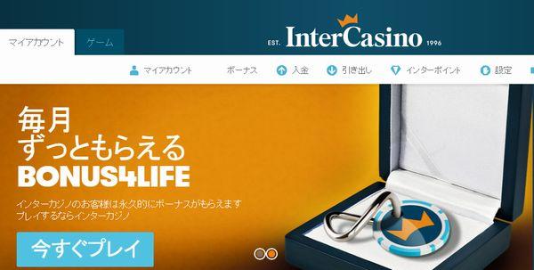インターカジノ_ログイン_1