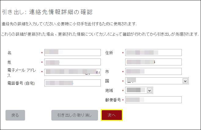 32redカジノ_出金_4
