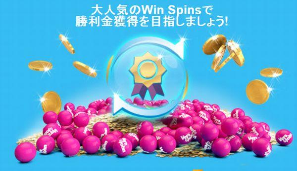 20151014_ベラジョンカジノ_winspin