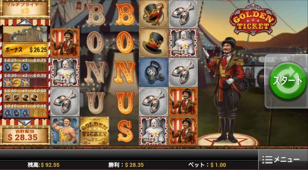 ベラジョンカジノ20151107_ゴールデンチケット_4