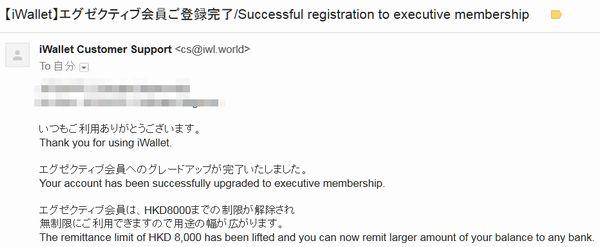 iwallet_登録_エグゼクティブ会員_承認メール